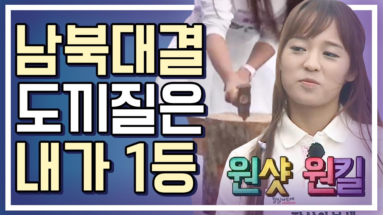 [세이하이 탈북미녀] 남한 선남선녀 VS 북한미녀 체육....