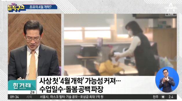 [2020.3.16] 김진의 돌직구쇼 438회