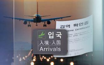 외국발 확진 증가 …모든 입국자 '특별입국절차' 추진