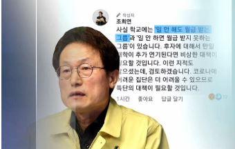 """조희연 """"일 안 해도 돈""""…3번 고개 숙였지만 반발 계...."""