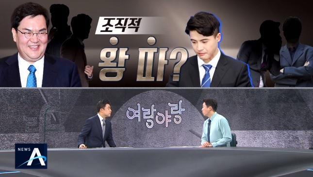 [여랑야랑]'문희상 아들'이 조직적 왕따를? / 정의당....