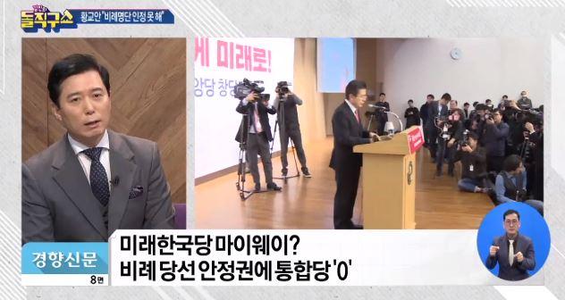 [2020.3.17] 김진의 돌직구쇼 439회