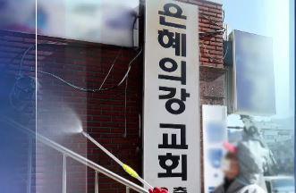 '소금물 예배' 참석 구급대원 확진…소방 인력에 공백