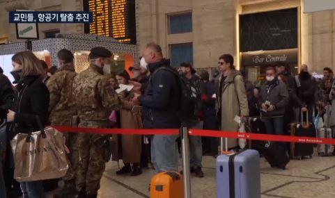 이탈리아 한인회, 집단 귀국 준비…항공기 수요 조사