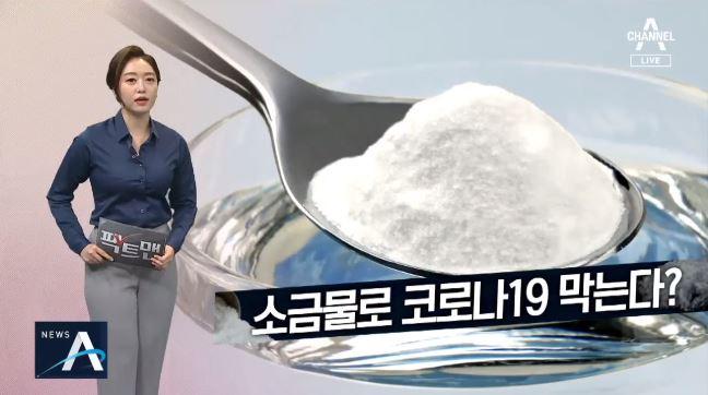 [팩트맨]소금물로 코로나19 막는다?