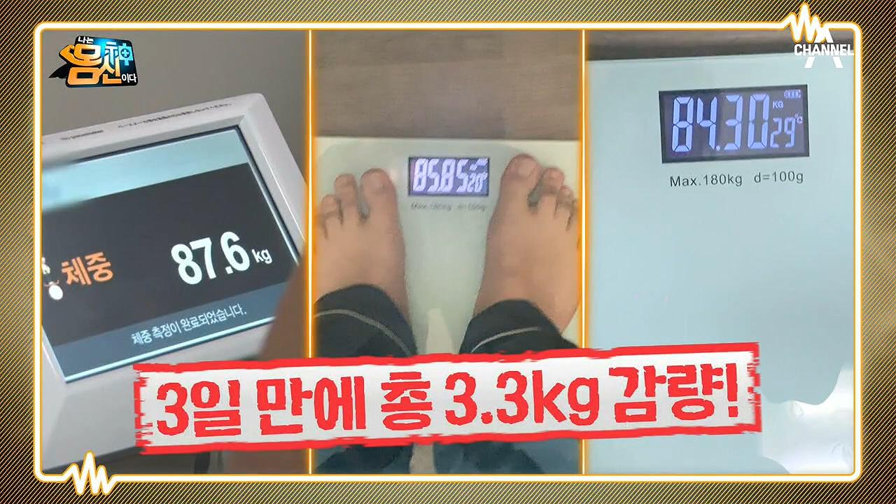 세포 해독은 물론 다이어트까지! 3일 만에 *3kg*이....