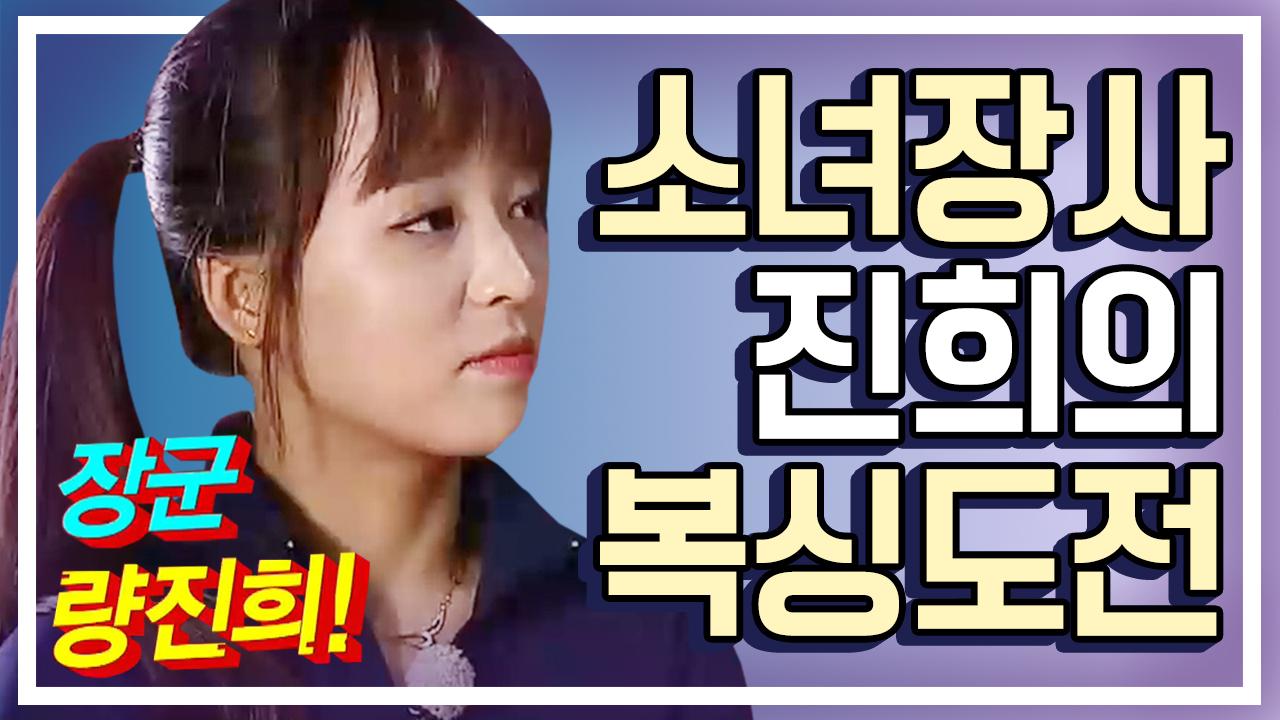 [세이하이 탈북미녀] 소녀장사 진희 이번에는 복싱이다!....