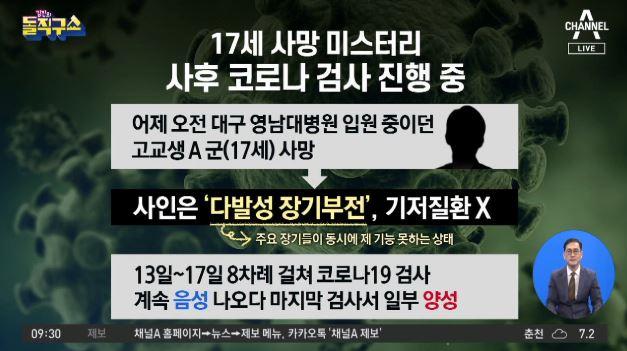 [2020.3.19] 김진의 돌직구쇼 441회