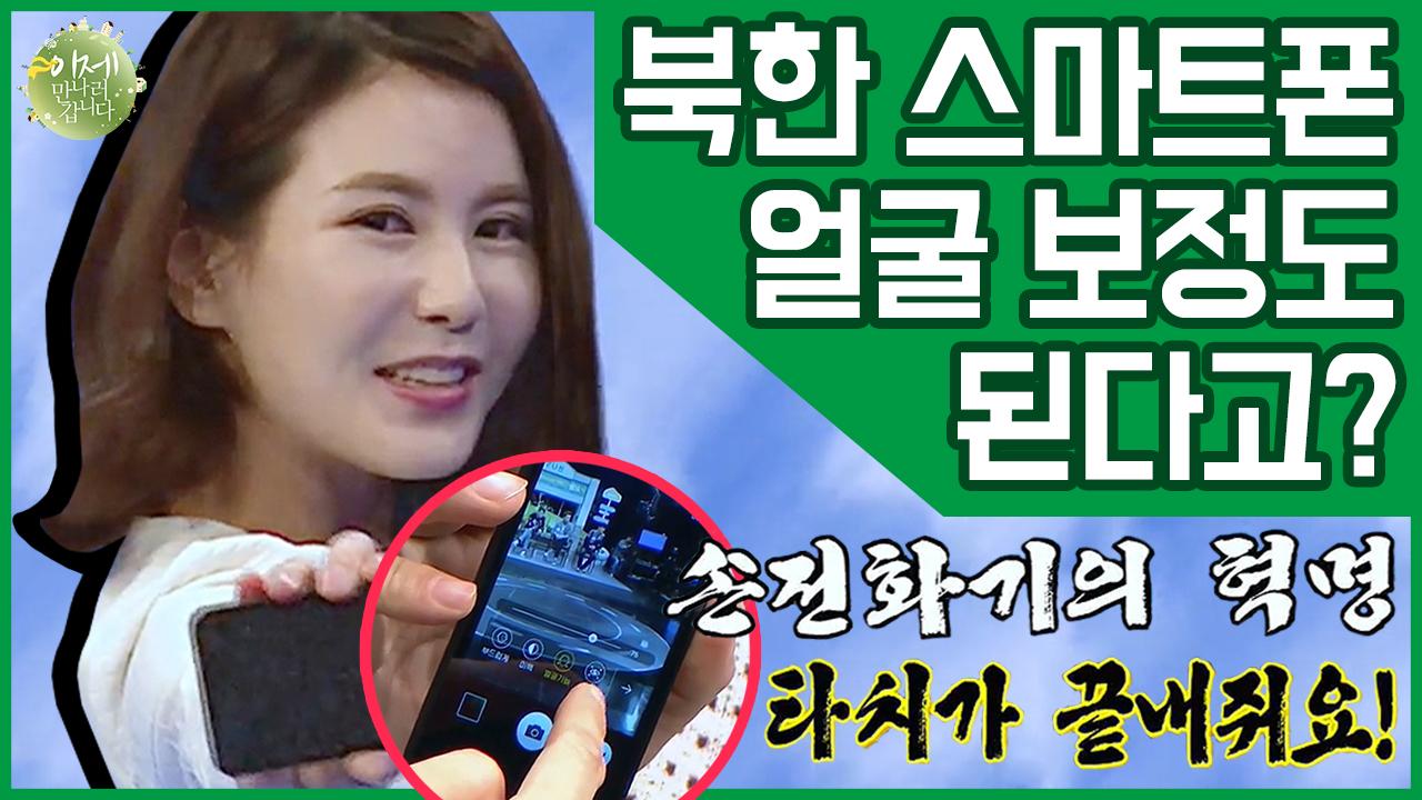 [이만갑 모아보기] 북한의 '최신 스마트폰'은 이렇게 ....