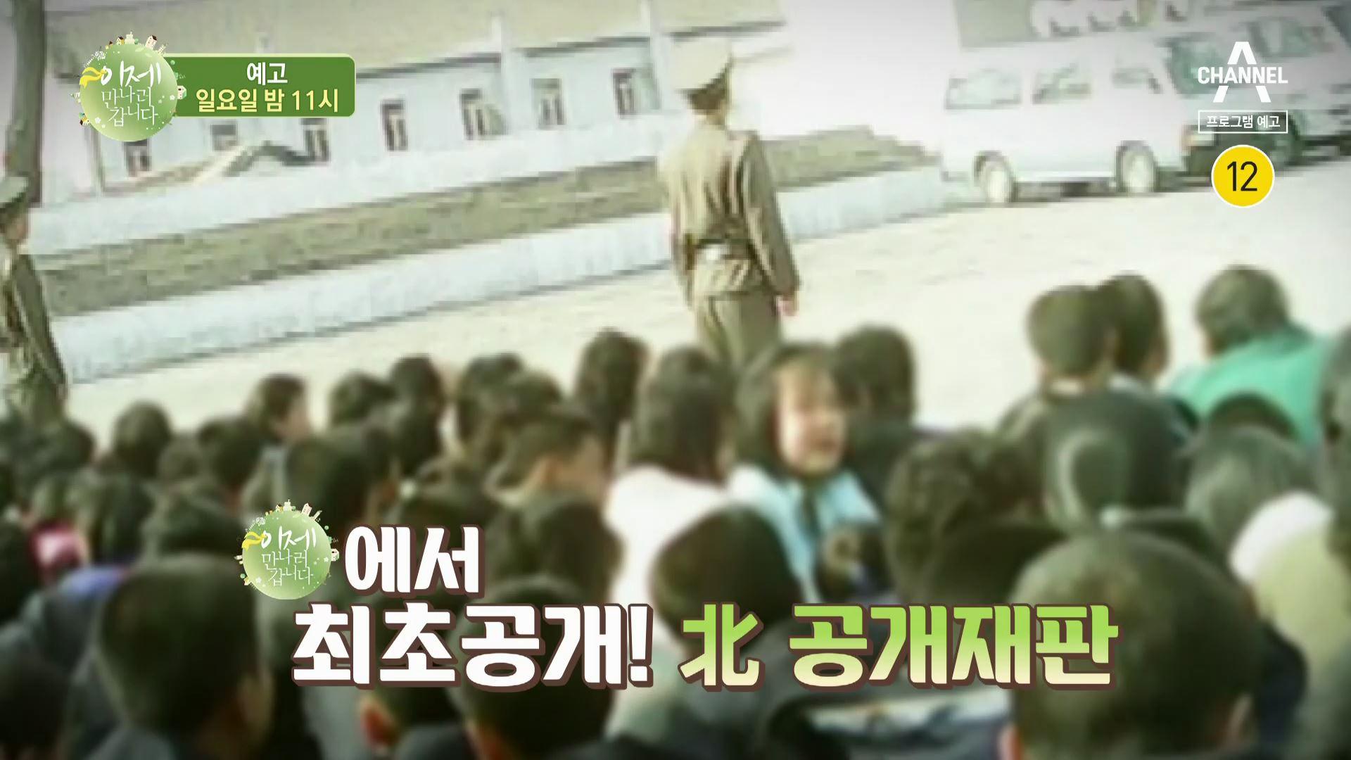 [예고] 최초공개! 북한 공개재판! 북한의 실상을 알리....