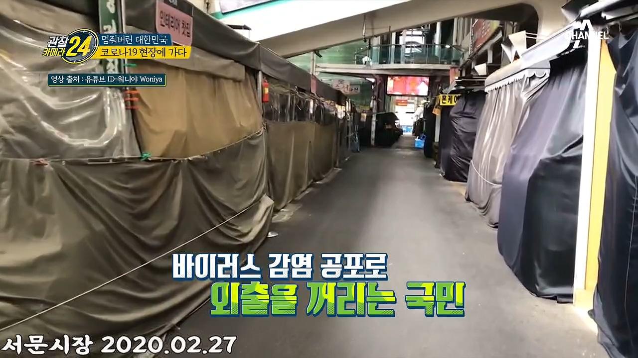 코로나 19가 덮친 대한민국... 얼어붙은 사회, 변해....