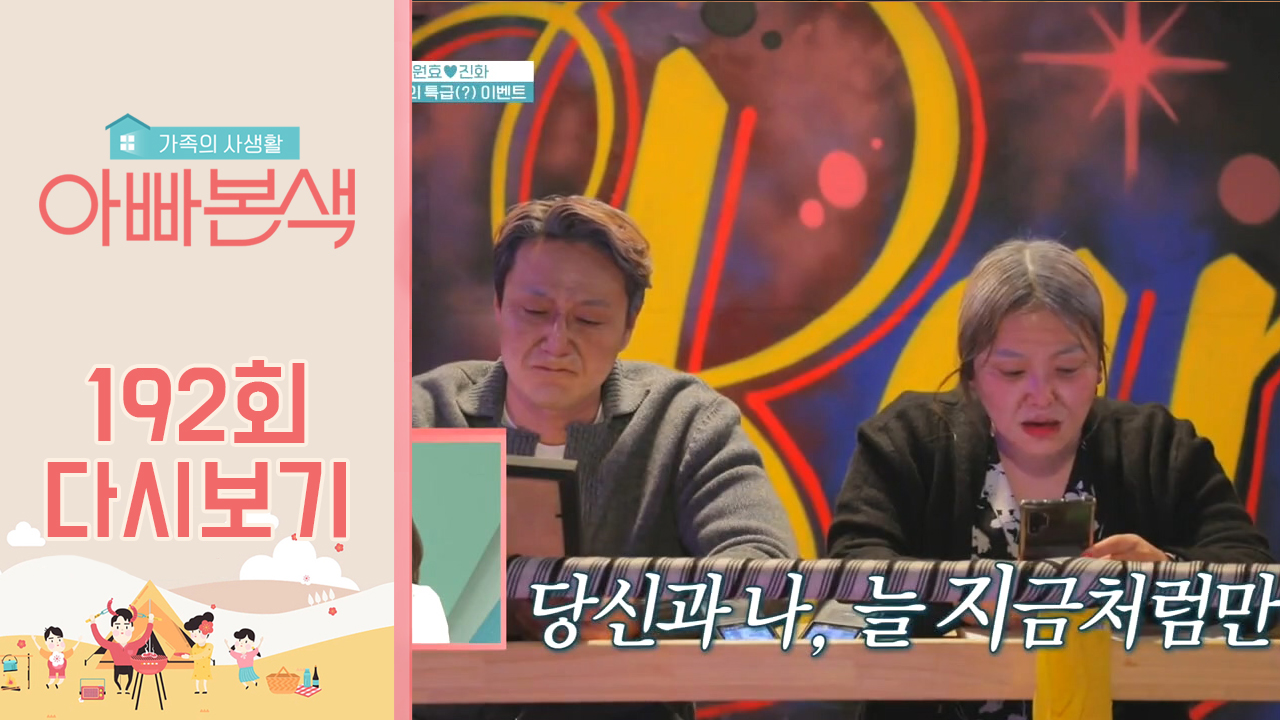 원효♥진화 부부의 눈물ㅠㅅㅠ 80세가 된 서로에게 쓰는....