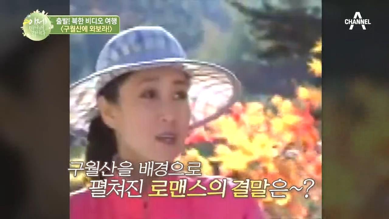 [출발! 북한 비디오 여행] 청춘 남녀 네 명의 로맨스....