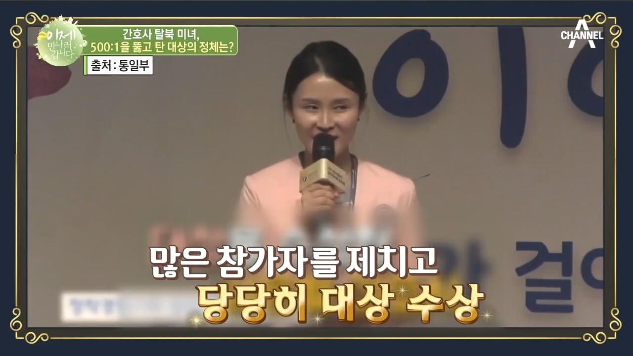 ((동공확장)) 간호사 탈북 미녀, 500:1의 경쟁률....
