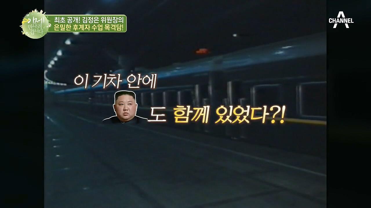 北 재벌 출신 탈북자가 직접 본 김정은의 은밀한 후계자....