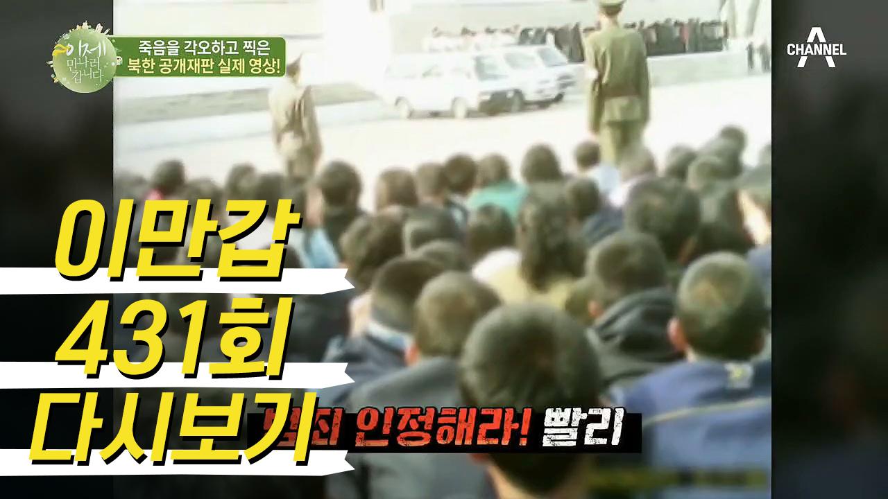 ※이만갑 최초공개※ 죽을 각오로 찍은 북한의 실제 공개....