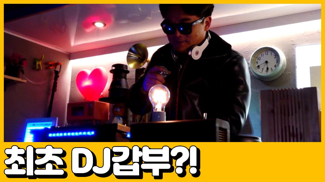 [선공개] (☆디제잉윅윅☆) 낮과 밤이 다르다?! 3초....