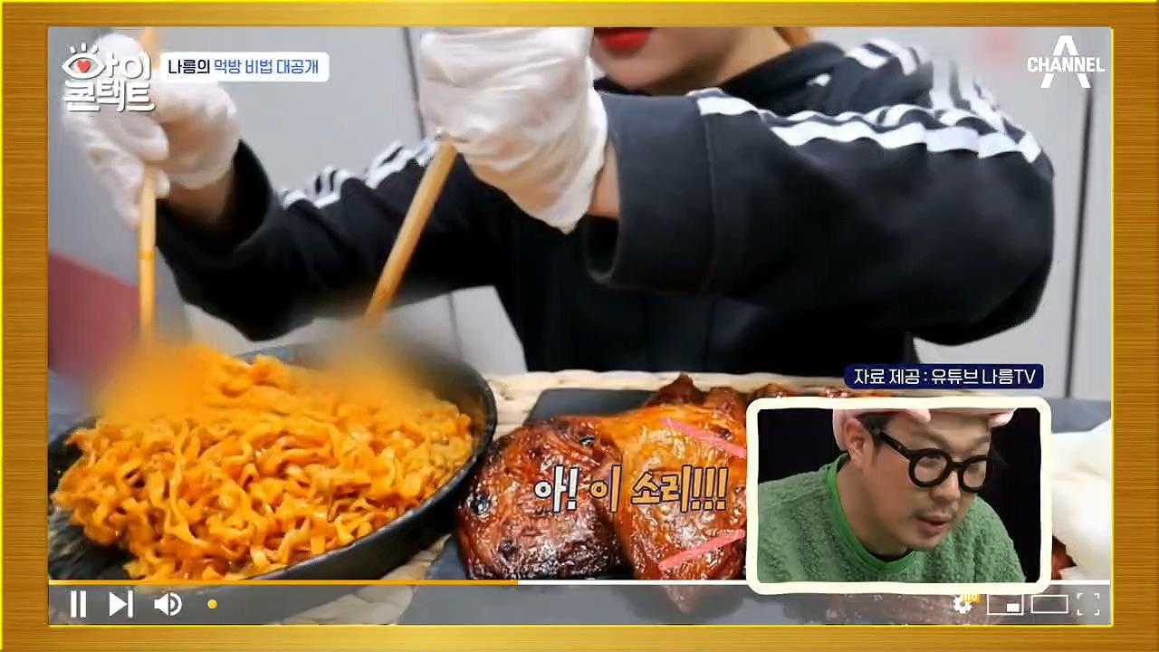 먹방 TOP 유튜버의 클라쓰~! 소리만 들어도 배고파지....