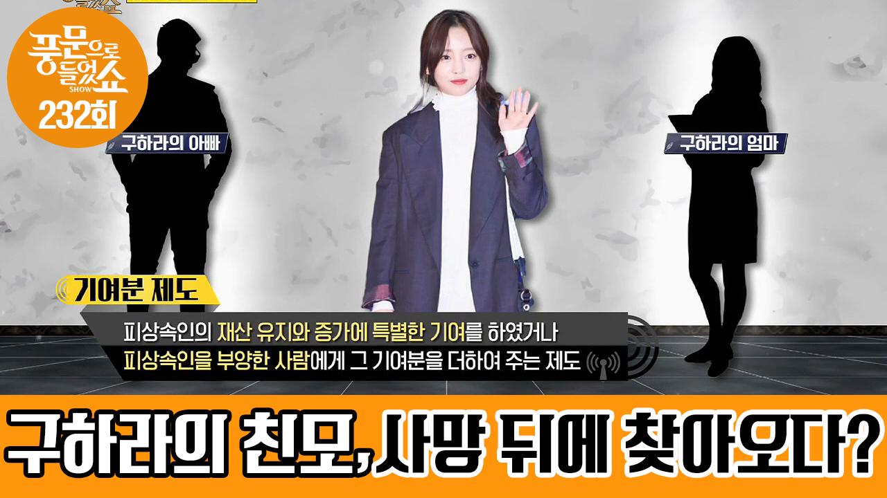 스타를 두번 울리는 '유산 싸움' 故구하라의 친모 vs....