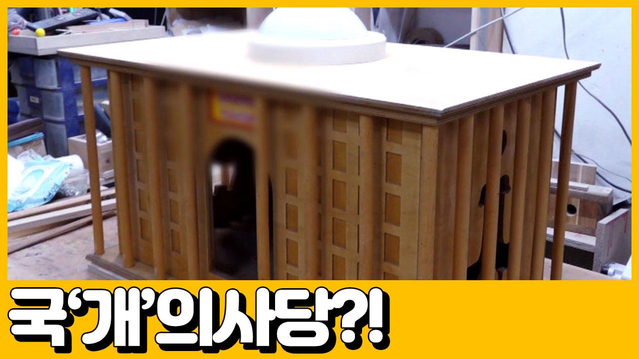 [선공개] 국'개'의사당이라고 들어는 봤나?! 갑부의 ....