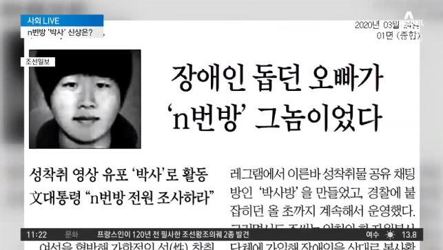 n번방 '박사' 신상공개?…성난 민심에 '화들짝'
