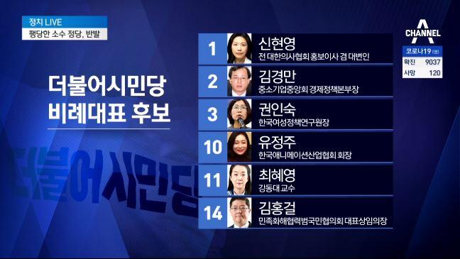 """'소수정당' 명분 퇴색…""""민주, 아베보다 더 나빠"""""""