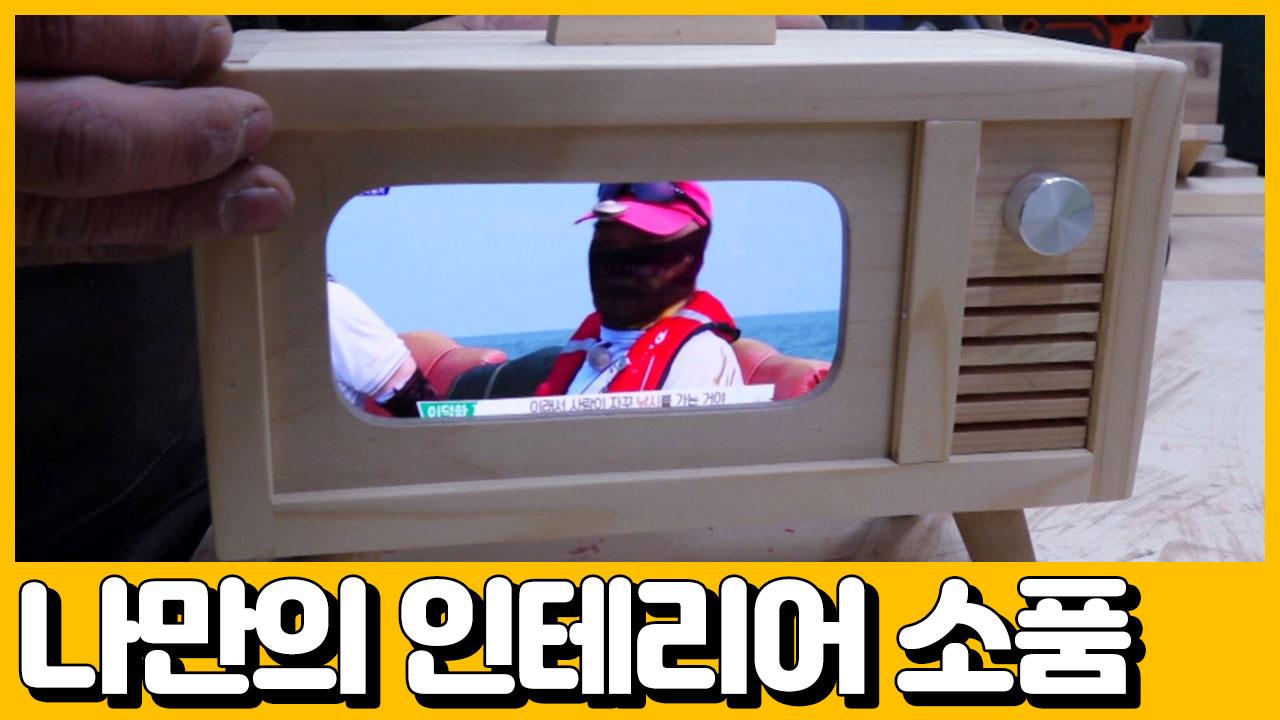 [선공개] (리얼장인) 나만의 인테리어 소품이 만들어지....