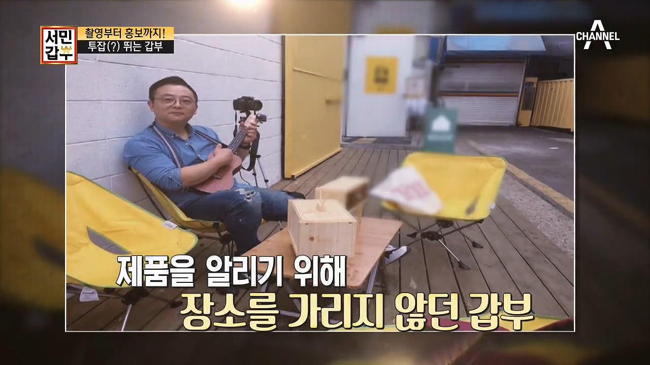 투잡(?) 뛰는 갑부! 제품 촬영부터 SNS 홍보까지 ....