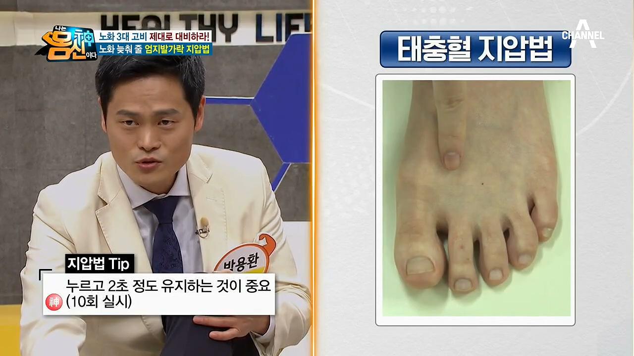 (시원하다~) 하루 종일 시달린 발을 힐링♥시켜줄 '태충혈 지압법'