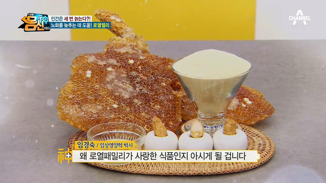 로열젤리 속 노화 고비를 늦추는 첫 번째 영양소, 하이드록시 데센산!