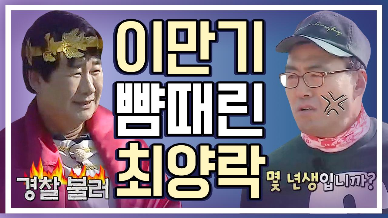 [세이하이 탈북미녀] 통일촌에 나타난 최양락♥팽현숙 부....