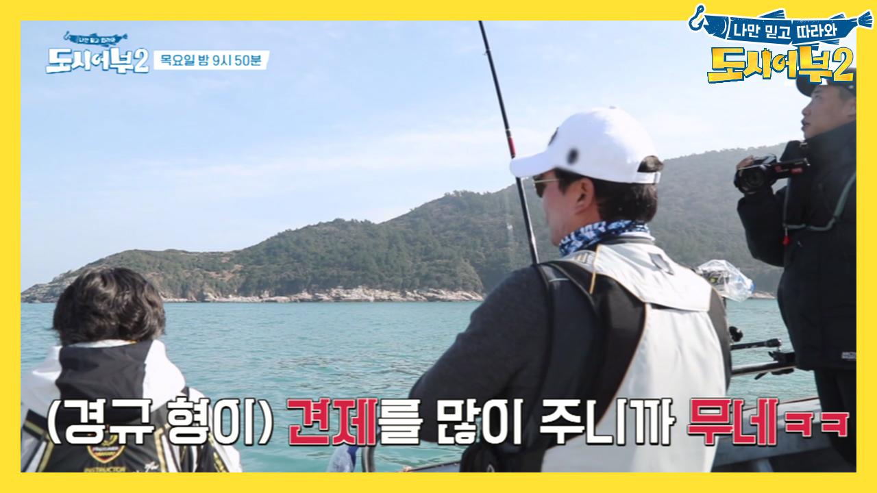 [선공개] 전태곤 드디어 대물 입질?!