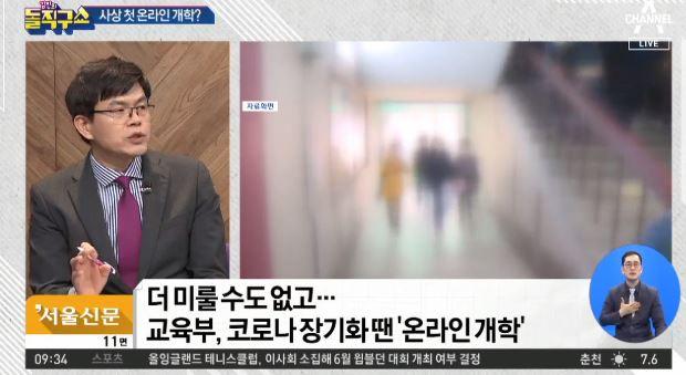 [2020.3.26] 김진의 돌직구쇼 446회