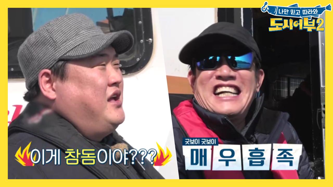 [선공개] 대환장낚시.. 이게 낚시야??