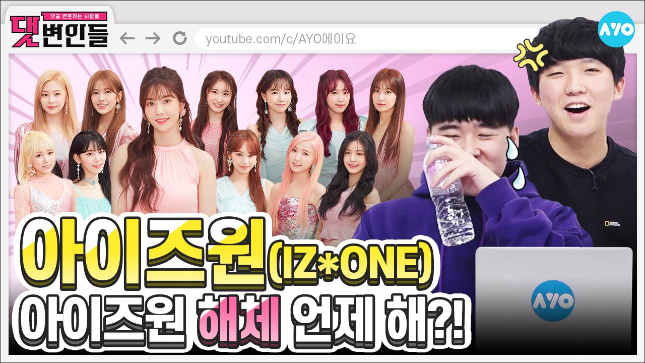 돌아온 아이즈원 멤버들…무릎에 무슨 일이?! |IZ*O....