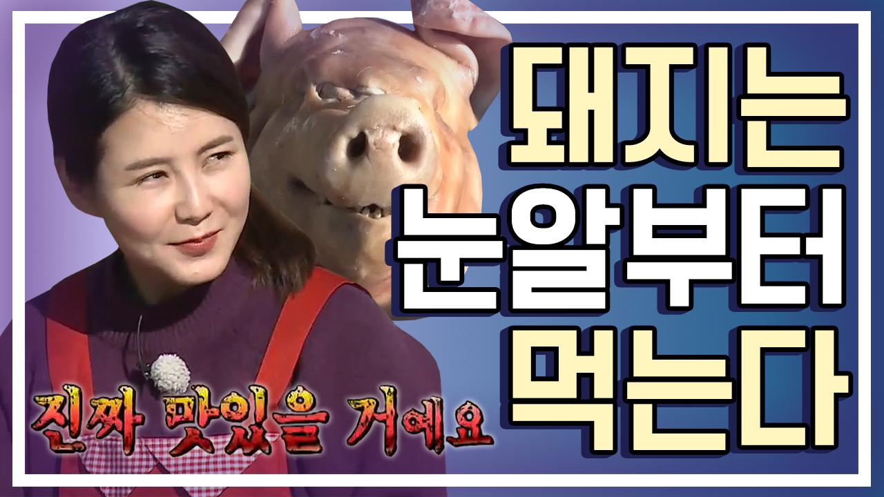 [세이하이 탈북미녀] 북한미녀들이 특별히 준비한 돼지 ....
