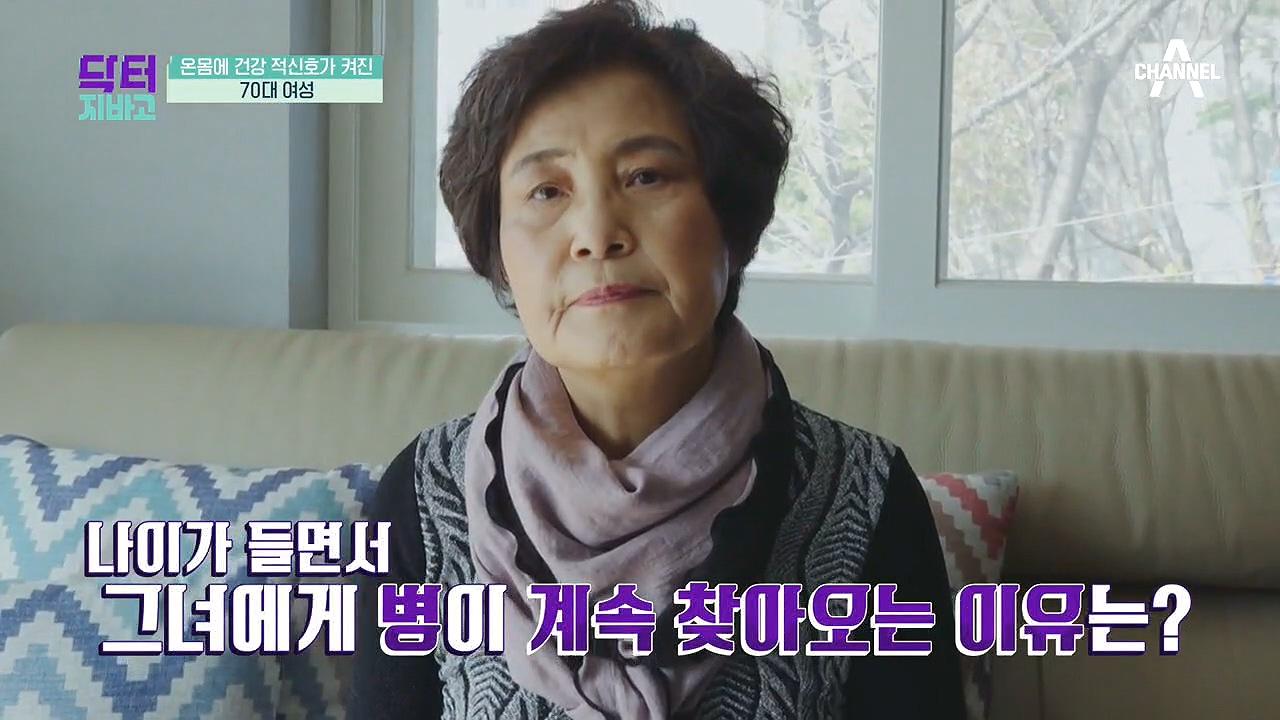 ※온몸에 위기가 온 70대 여성※ 만병의 근원 '장 누....