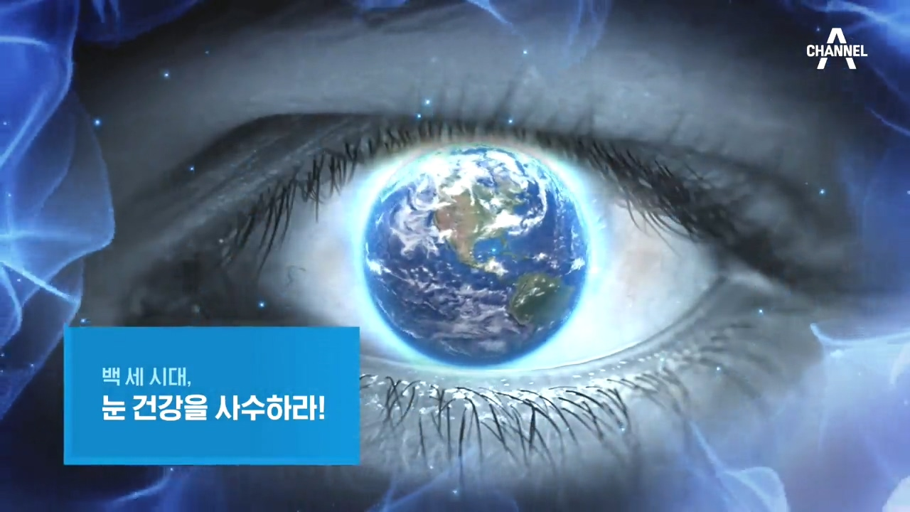 특별기획 백세시대, 눈 건강을 사수하라!