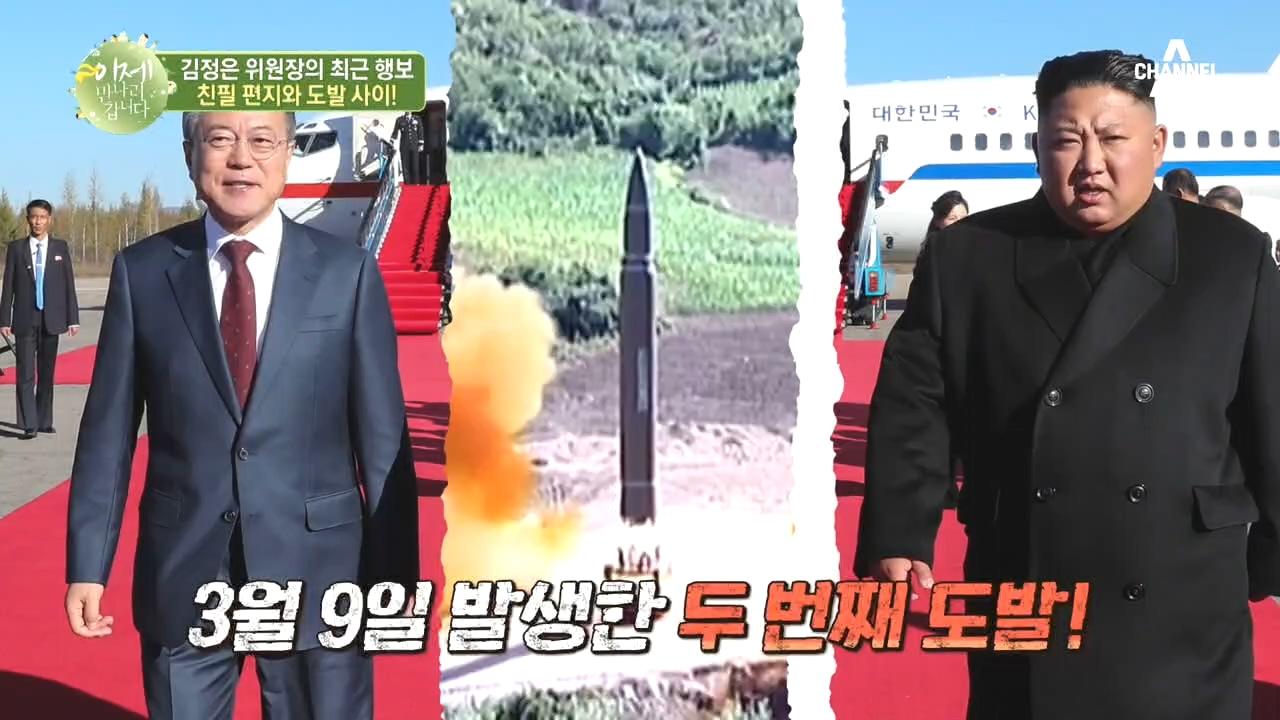 3월21일 도발을 감행한 북한;; 친필 편지와 도발 사....