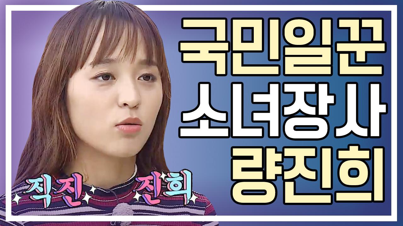 [세이하이 탈북미녀] 북한에서 날아온 국민일꾼 량진희♥....
