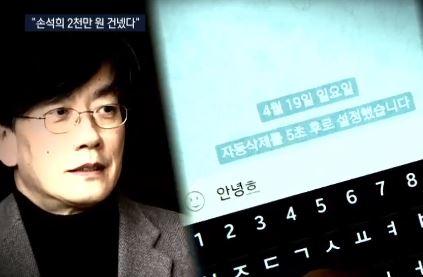 """CCTV에 있다""는 말에…조주빈에 2천만 원 건넨 손...."