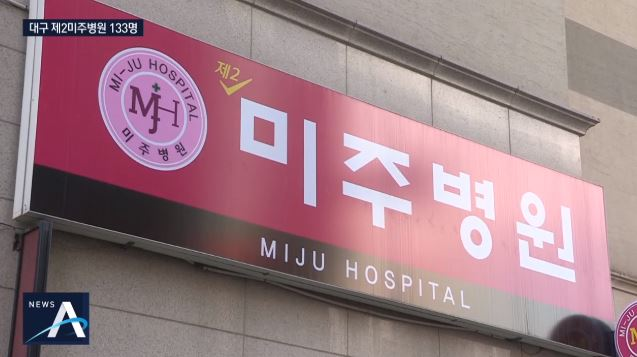 대구 제2미주병원 133명 확진…청도 대남병원 추월했다
