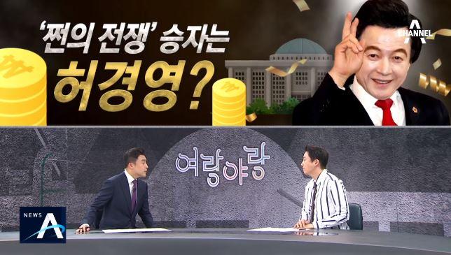 [여랑야랑]'쩐의 전쟁' 승자는 허경영? / '귀에 쏙....