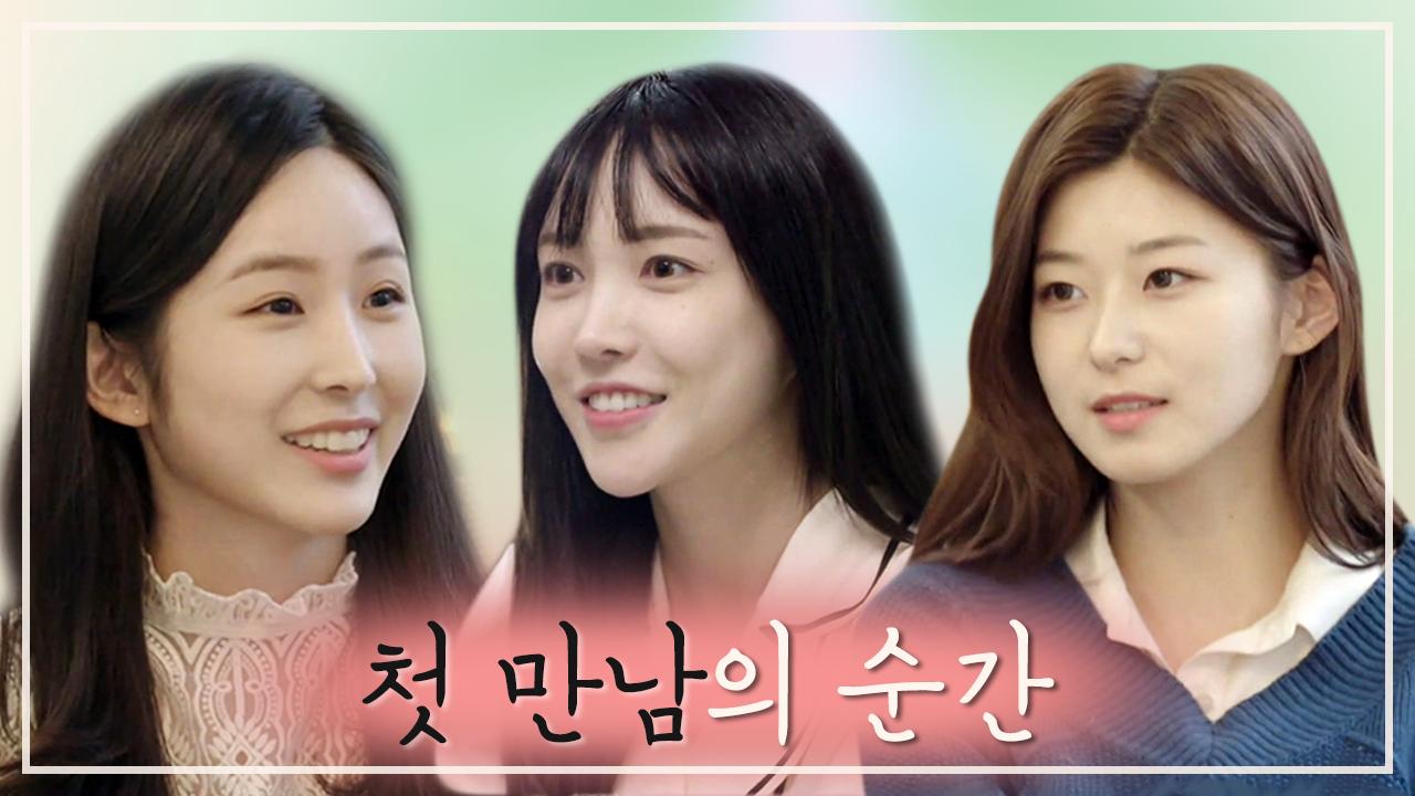 '여자 입주자 편' 설레는 첫 만남..♥ 박지현 X 이....
