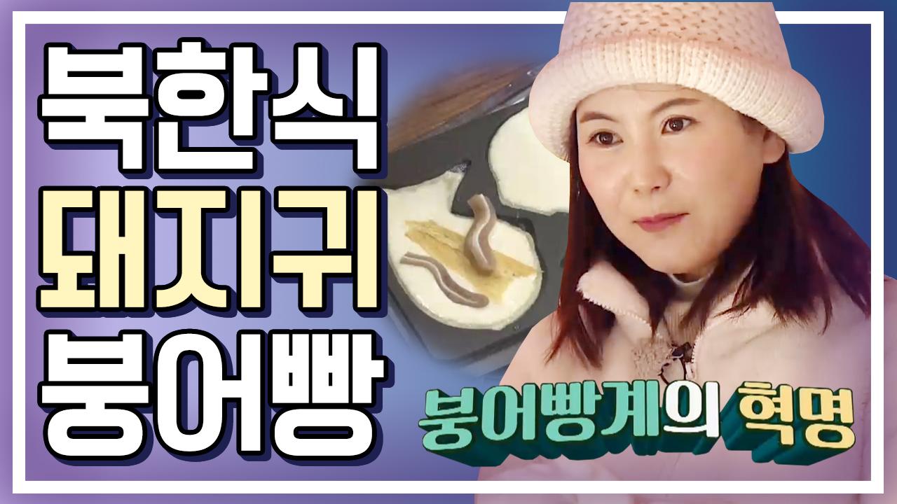 [세이하이 탈북미녀] 북한미녀들의 첫 붕어빵♥ 팥 대신....