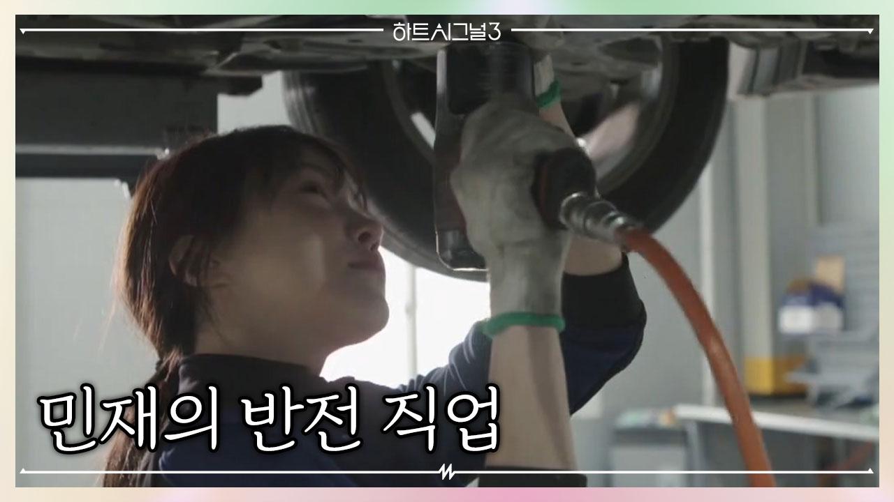 ((반전 직업)) 공대여신이 나타났다! 자동차 정비사로 일하고 있는 민재!!