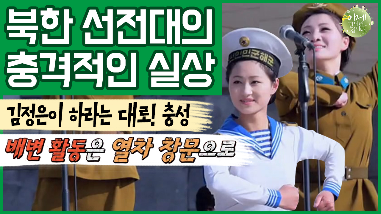 [이만갑 모아보기] 탈북한 북한 선전대의 충격적인 생활....