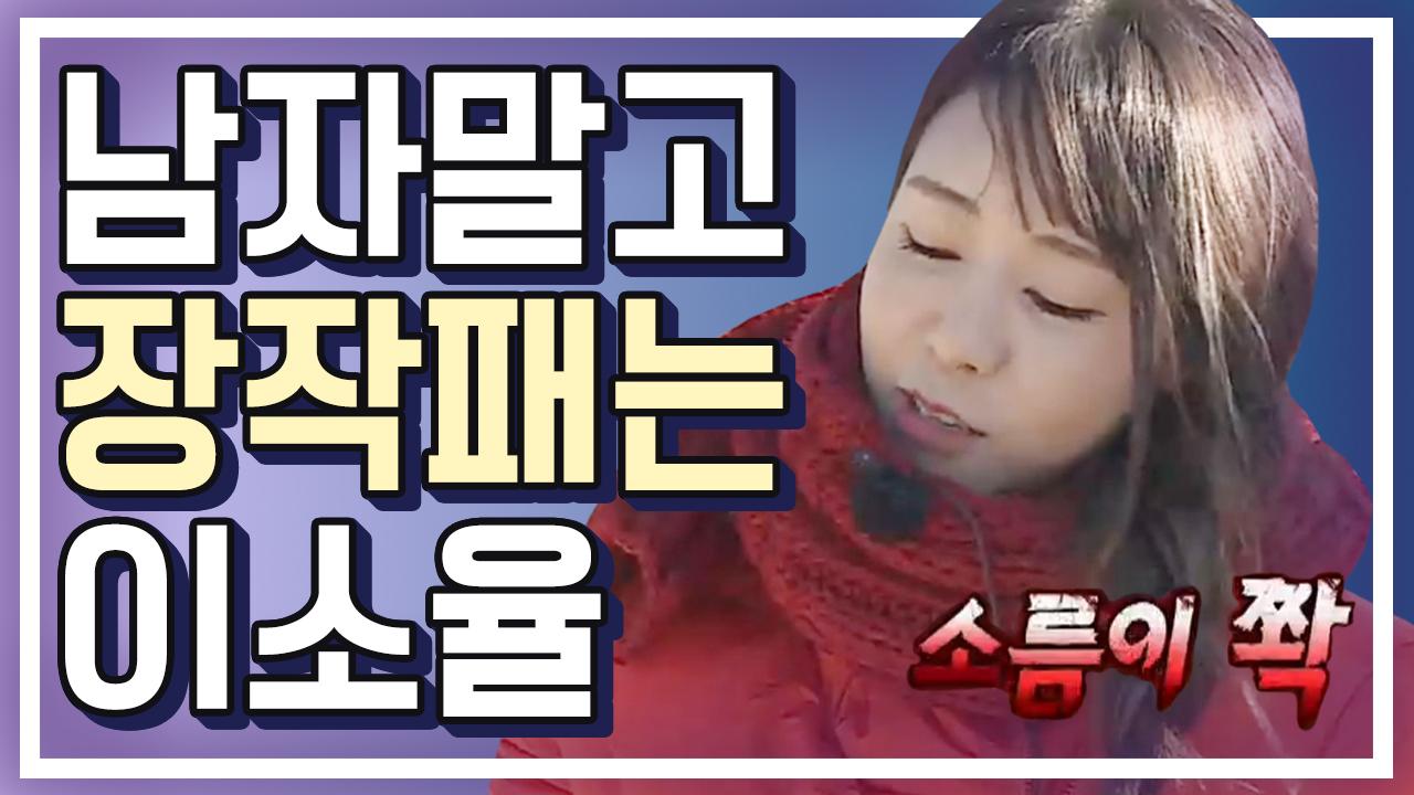 [세이하이 탈북미녀] HOT 토니안과 북한미녀의 달콤살....
