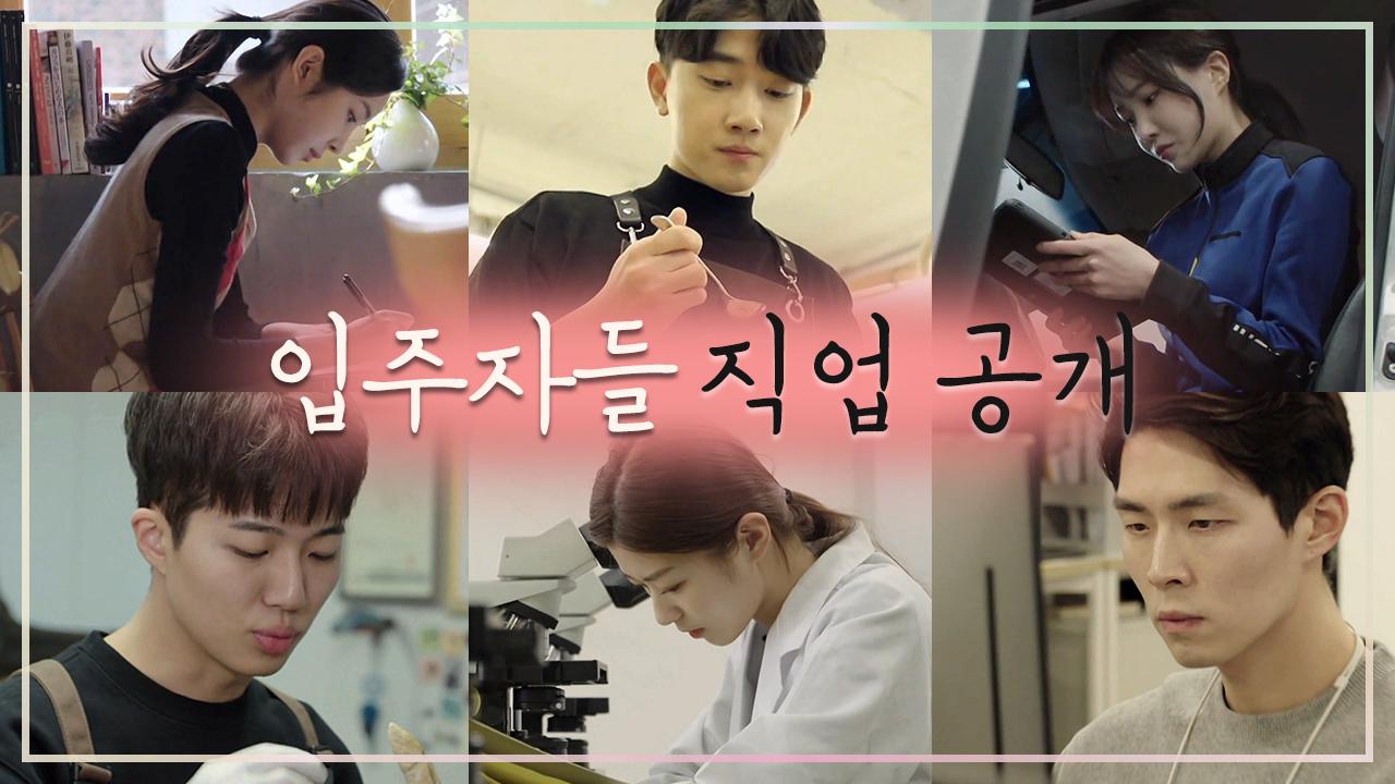 반전 매력♥ 핱시3 입주자들 직업 공개