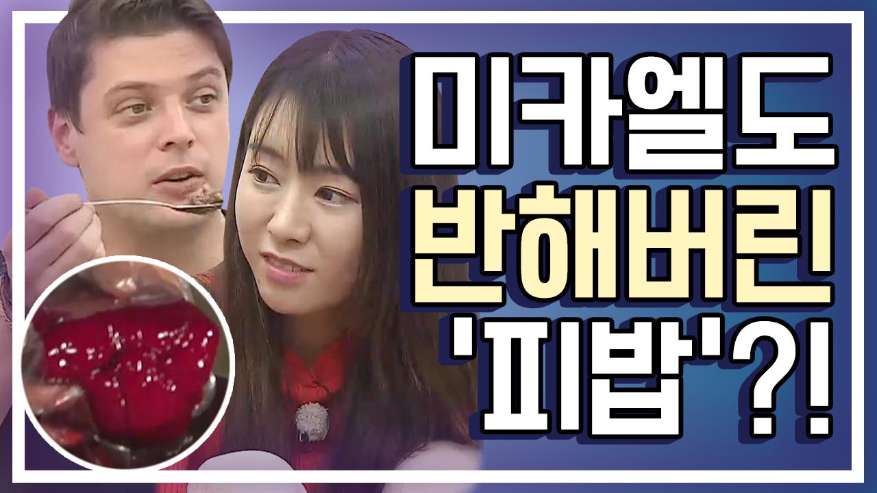 [세이하이 탈북미녀] 미카엘 쉐프가 극찬한 '북한 미녀....